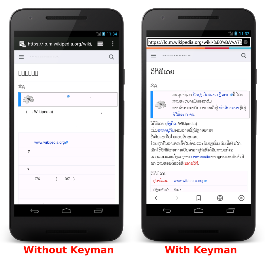 Keyman for Android