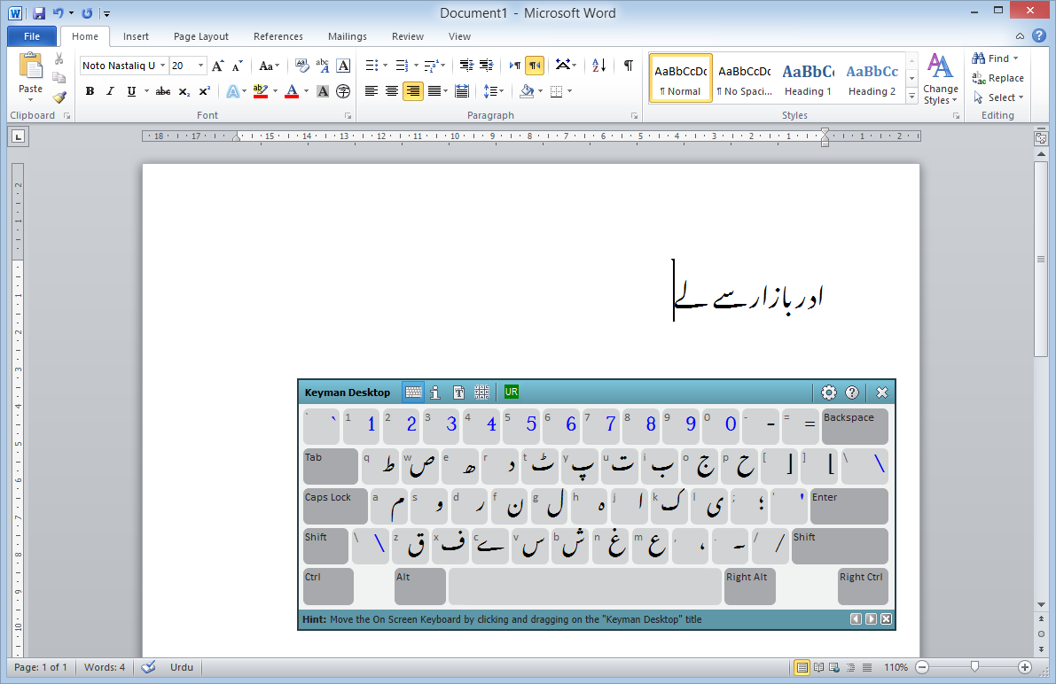 Keyman for Urdu