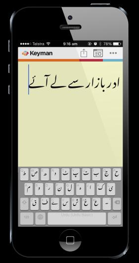 Keyman for Urdu